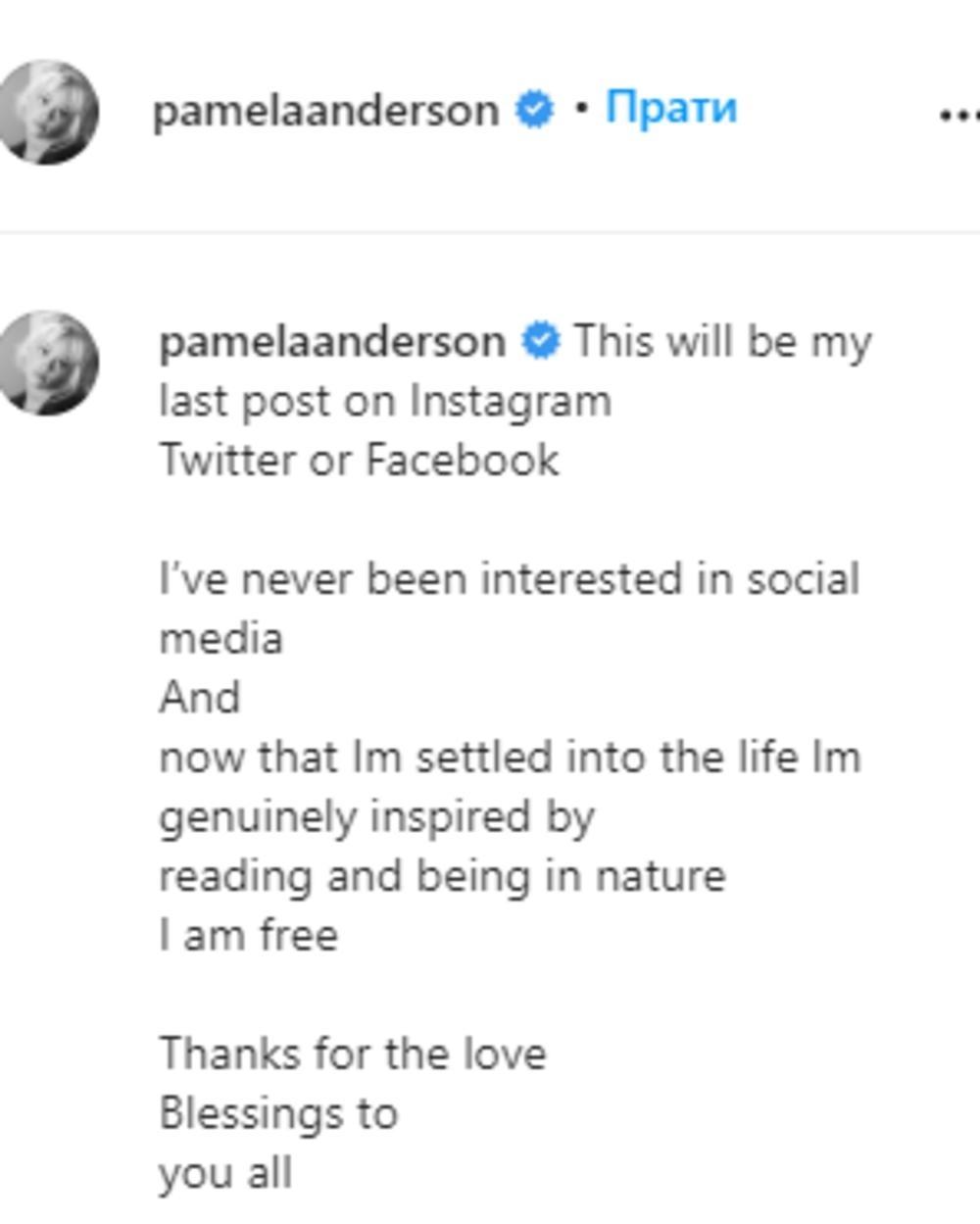 Pamela, objava